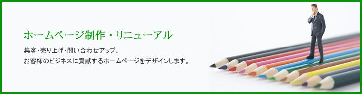 ホームページ(Webサイト)制作サービス